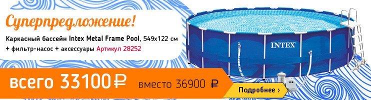 Распродажа бассейнов Intex 28252